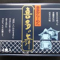 喜多方麺茶屋 喜多方ラーメン4食