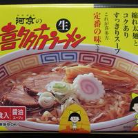 河京 喜多方ラーメン4食