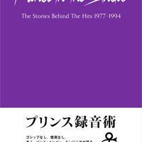 ジェイク・ブラウン / プリンス録音術 [BOOK]