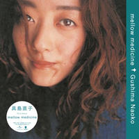 具島直子 / mellow medicine [LP]