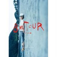 田我流 / B級TOUR-日本編- [DVD+写真集]