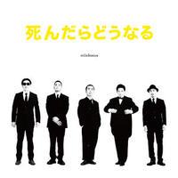 stillichimiya / 死んだらどうなる[CD]