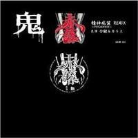 鬼 / 精神病質 REMIX [12inch]