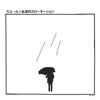INO hidefumi / スコール/永遠的スローモーション [7inch]