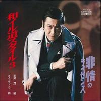 DJ K-FLASH / 和イル道スタイル 3 [MIX CD]