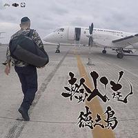 輪入道 / 徳之島 [7inch]
