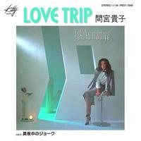 3/10 - 間宮貴子 / LOVE TRIP-真夜中のジョーク [7inch]