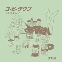 けもの - コーヒータウン/トラベラーズソング [7inch]