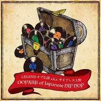 LEGENDオブ伝説 a.k.a.サイプレス上野 / OOpart of Japanese HIPHOP [MIX CD]