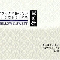 符和 - Bloody ~Mellow & Sweet~ [MIX CD]