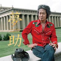 忌野清志郎 /「夢助」スーパー・デラックス・エディション [2LP+SHM+CD+DVD]