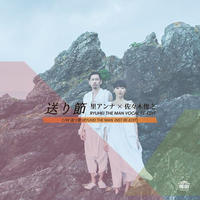 里アンナ X 佐々木俊之 / 送り節 RYUHEI THE MAN VOCAL RE-EDIT-RYUHEI THE MAN INST RE-EDIT [7inch]