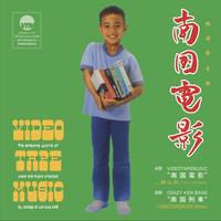 VIDEOTAPEMUSIC / 南国電影 feat. 横山剣(CRAZY KEN BAND) [7inch]