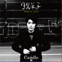 CANDLE / 月見草子 [CD]