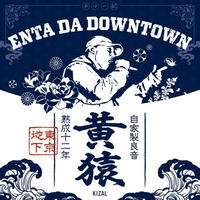 黄猿 / Enta Da Downtown [CD]