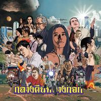 OST / バンコク・ナイツ [CD]