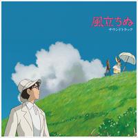 4/24 - 久石譲 / 風立ちぬ - サウンドトラック [2LP]