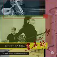 里アンナ X 佐々木俊之 / 豊年節 RYUHEI THE MAN VOCAL RE-EDIT-RYUHEI THE MAN INST RE-EDIT [7inch]
