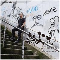 輪入道 / コンクリート・ブルース feat. 伊集院幸希 [7inch]