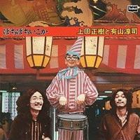 上田正樹と有山淳司 / ぼちぼちいこか [LP]