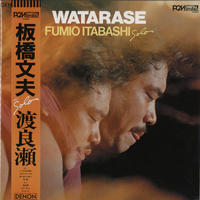 FUMIO ITABASHI - 板橋文夫 / WATARASE [LP]