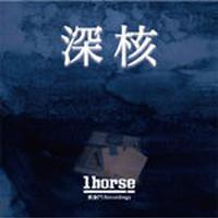 1HORSE/深核 [CD]