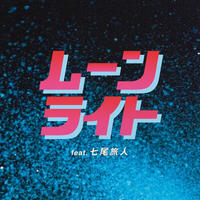大比良瑞希 / ムーンライト feat.七尾旅人 [7inch]