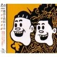 随喜と真田2.0 / FESTA E MERDA DI TORO [CD]