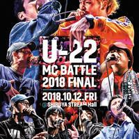 12/26 - V.A / U-22 MC BATTLE 2018 FINAL [DVD]