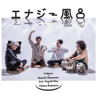 RSD2019 - U-zhaan & Ryuichi Sakamoto feat. 環ROY × 鎮座DOPENESS / エナジー風呂 [7inch]