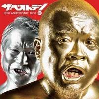 サイプレス上野とロベルト吉野 / 10th Anniversary Best (紅) [CD+DVD]