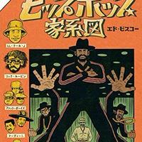 エド・ピスコー(翻訳:高松和史) / ヒップホップ家系図 vol.3(1983~1984)普及版 (ソフトカバー) [BOOK]