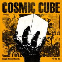 呼煙魔 / COSMIC CUBE [CD]