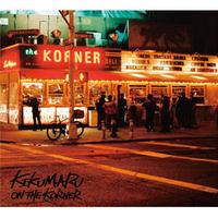 菊丸 / ON THE KORNER [CD]