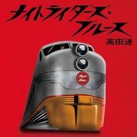 高田 漣 / ナイトライダーズ・ブルース [LP]