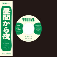 mei ehara / 昼間から夜/I Can't Go for That  [7inch]