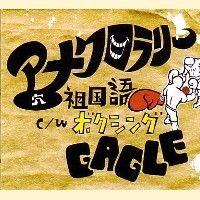 Gagle / アナクロラリー [CD]