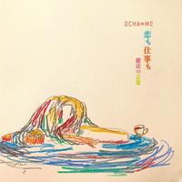 4/3 - OCHA∞ME (オチャメ) / 恋も仕事も [7inch]