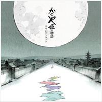 4/24 - 久石譲 / かぐや姫の物語 - サウンドトラック [2LP]