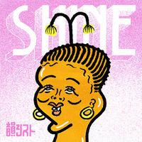 韻シスト / SHINE [CD]