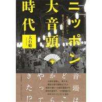 大石 始 / ニッポン大音頭時代 [BOOK]