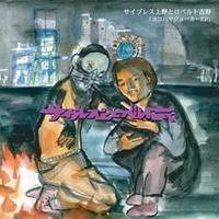 サイプレス上野とロベルト吉野 / ヨコハマジョーカーEP [CD]