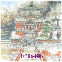 久石譲 - 千と千尋の神隠し イメージ・アルバム [LP]
