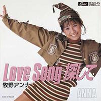 牧野アンナ - Love Song探して/Heart [7INCH]