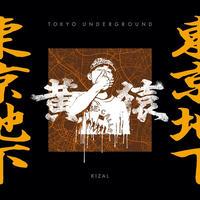 黄猿 / 東京地下 [CD]