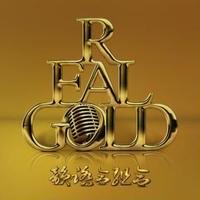 韻踏合組合/REAL GOLD [CD]