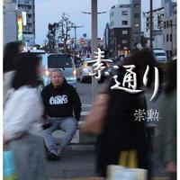崇勲 / 素通り [CD]