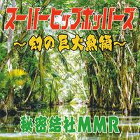 秘密結社MMR / スーパーヒップホッパーズ ~幻の巨大魚編~ [CD]