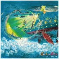 4/24 - 久石譲 / 崖の上のポニョ - イメージアルバム [LP]
