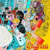 FLYING KIDS / オードレイ! / ドッグトゥース [7inch]